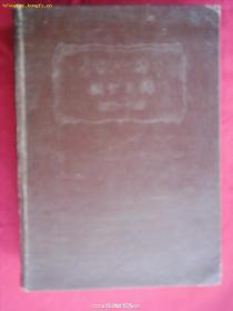 《全国中文期刊联合目录(1833-1949)》(内部参考)(1961年初版本,16开精装本【馆藏书】