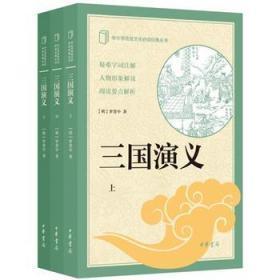 三国演义--中小学传统文化必读经典