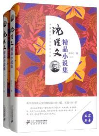沈从文精品小说集(套装上下册)/中国现代文学经典名著