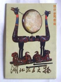 湖北出土文物明信片(12张全.湖北省博物馆赠品)1977年