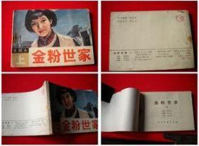 《金粉世家》上册,贵州1985.8一版一印18万册,1136号,连环画