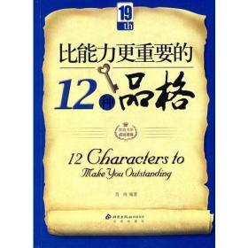 满29包邮 比能力更重要的12种品格 肖冉 北京出版社出版集团 2007年01月