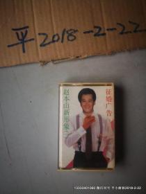 磁带收藏:赵本山形象 征婚广告