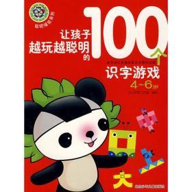 聪明福娃系列  让孩子越玩越聪明的100个识字游戏 4-6岁