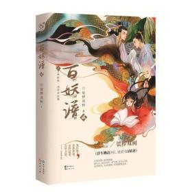 玄幻小说 百妖谱 2