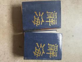 辞海上下册(精装)