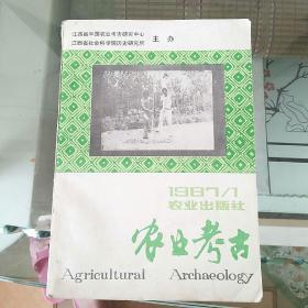 农业考古1987/1