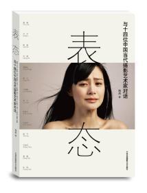 表态:与十四位中国当代摄影艺术家对话