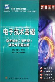 电子技术基础:数字部分(第5版)辅导及习题全解