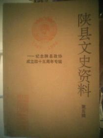 陕县文史资料 第五辑-------纪念陕县政协成立四十五周年专辑