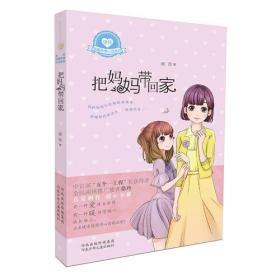 徐玲至暖亲情小说系列:把妈妈带回家
