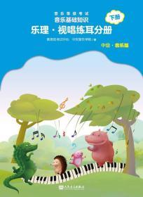 正版 音乐等级考试 音乐基础知识 乐理·视唱练耳分册(中级·音乐版)下册