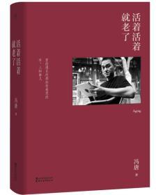 (微残)冯唐-活着活着就老了 (2017精装版49.00)