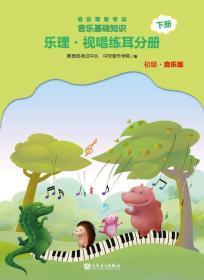 正版 音乐等级考试 音乐基础知识 乐理·视唱练耳分册(初级·音乐版)下册