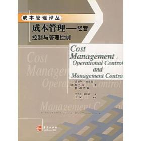 成本管理:经营控制与管理控制