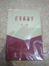 百货商品学 第一册