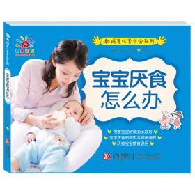 阳光宝贝 潮妈育儿掌中宝系列 宝宝厌食怎么办