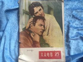 大众电影1956年第23期