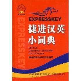 捷进汉英小词典