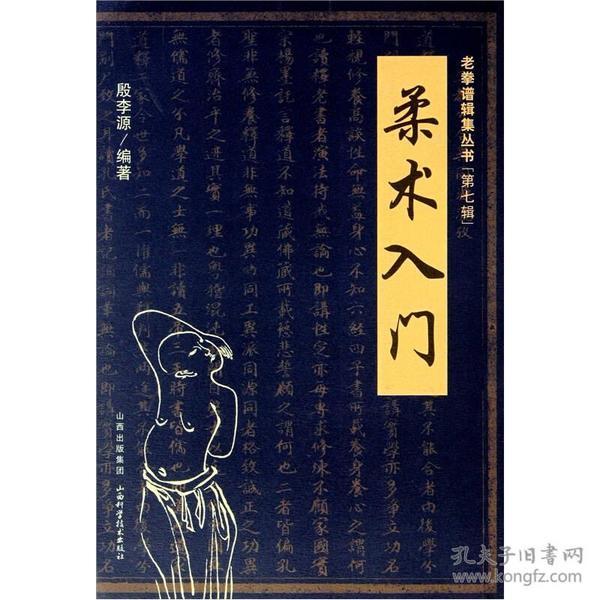 老拳谱辑集丛书(第七辑):柔术入门