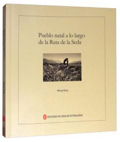 丝路上的故乡-西班牙文