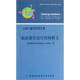 临床路径治疗药物释义(心脏大血管外科分册)