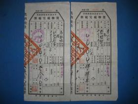 老金融票据收藏——1956年货物税完税照《陕西洋县2连号》
