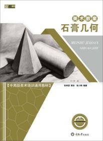 美术教案·石膏几何