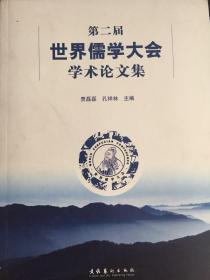 第二届世界儒学大会学术论文集