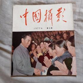 中国摄影(1977/2)双月刊