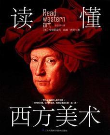 读懂西方美术