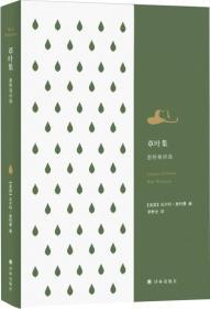 【正版全新】草叶集:惠特曼诗选