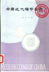 【复印件】中国近代铸币汇考-