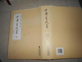 许寿裳遗稿(第三卷 16开精装   )