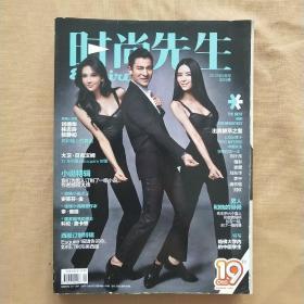时尚先生 2012年第9期 总第85期(封面:刘德华、林志玲、张静初)内附赠刊