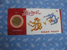 2012 壬辰龙年生肖纪念章一枚