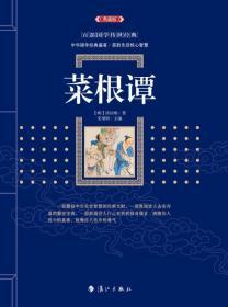 菜根谭 典藏版---百部国学传世经典