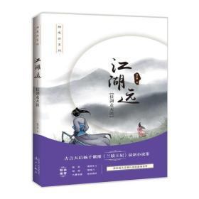 【正版】江湖远:仗剑走天涯 杨千紫著