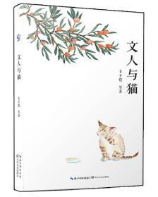 文人与猫9787535496751 丰子恺 长江文艺出版社