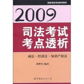 2009司法考试考点透析