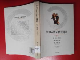 中国古代文化全阅读(第1辑)1:孔子集语(全文注音版)