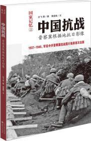 中国抗战:晋察冀根据地抗日影像_9787203091059