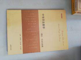 中学历史教学 : 理念、方法与技能
