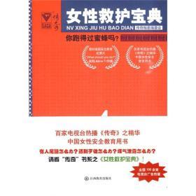 女性救护宝典4 贺鹏飞 江西教育出版社 9787539255262