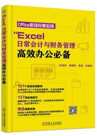Excel 日常会计与财务管理高效办公必备