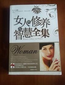 女人的修养与智慧全集