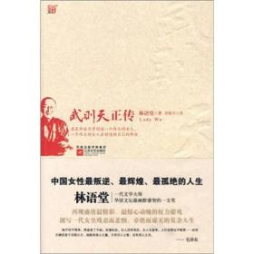 武则天正传 林语堂二手 江苏文艺出版社 9787539932408  传记 历