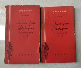 英语简易读物:莎士比亚戏剧故事集(上下2册)