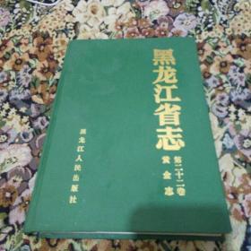 黑龙江省志第二十二卷黄金志