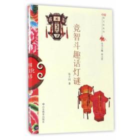 中国俗文化丛书·竞智斗趣话灯谜